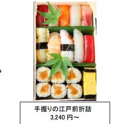 東信水産、伊勢丹新宿店フードコレクションにて「魚屋のすし」8 月19 日(水)〜24 日(月)販売