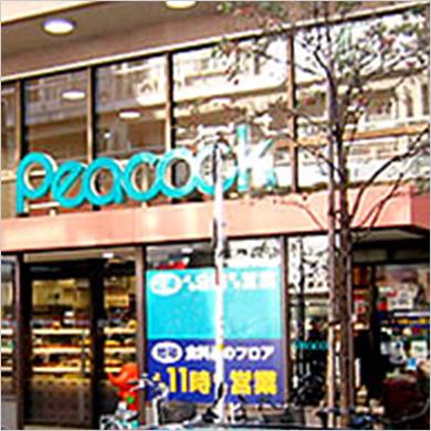 ピーコックストア 恵比寿店