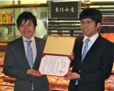 2013年度「魚の国のしあわせ大賞」努力賞を受賞