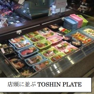 レンジで温めるだけの魚料理!時短調理の一人前の新商品「TOSHIN PLATE Mini(トーシン プレート ミニ)」を12月10日から全店で発売