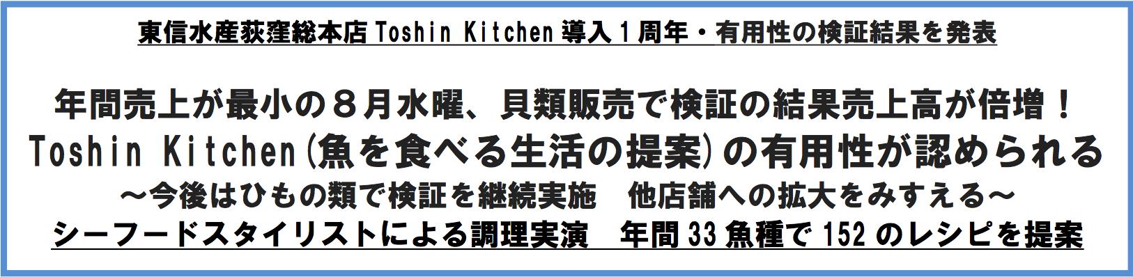 Toshin Kitchen(魚を食べる生活の提案)の有用性が認められる