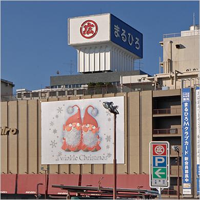 丸広川越店