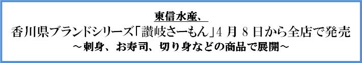讃岐タイトル