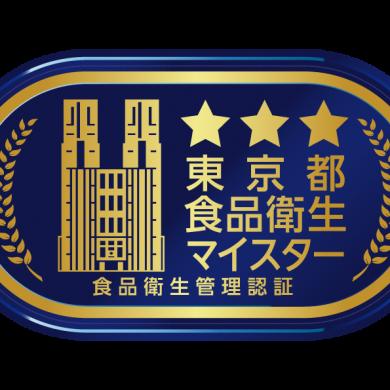 テナント型生鮮魚介類専門店として荻窪総本店が「初」 「東京都食品衛生自主管理認証」を取得