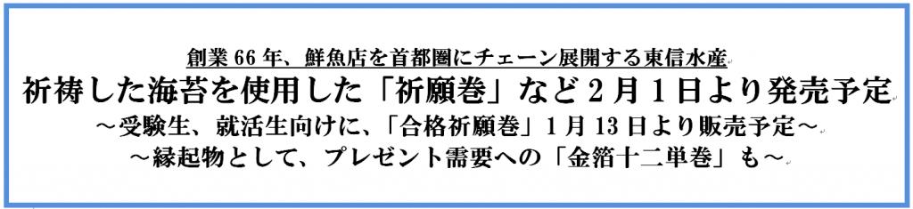 2018祈願巻プレスタイトル画像