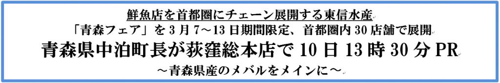 201803青森県プレスタイトル画像