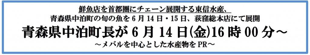 中泊町長6.14