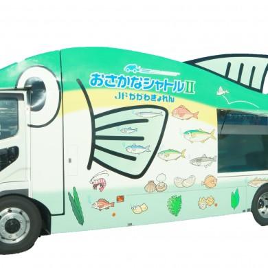 埼玉エリア「おさかなシャトル」&香川おさかな大使来訪