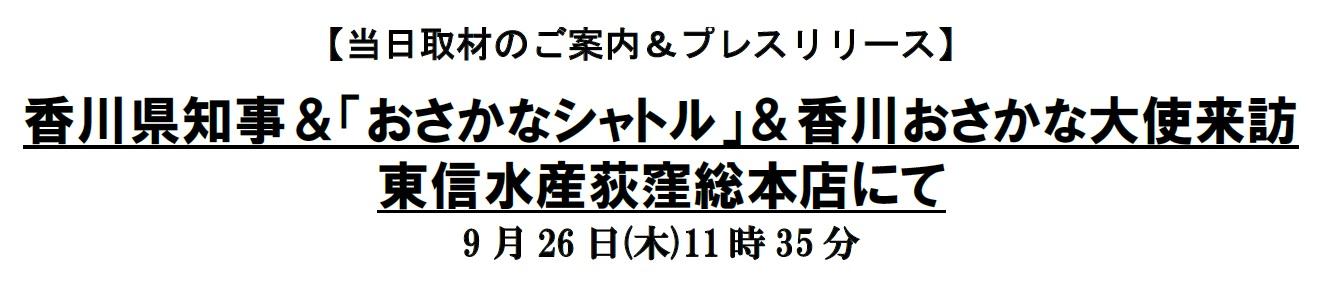 香川9.12プレ