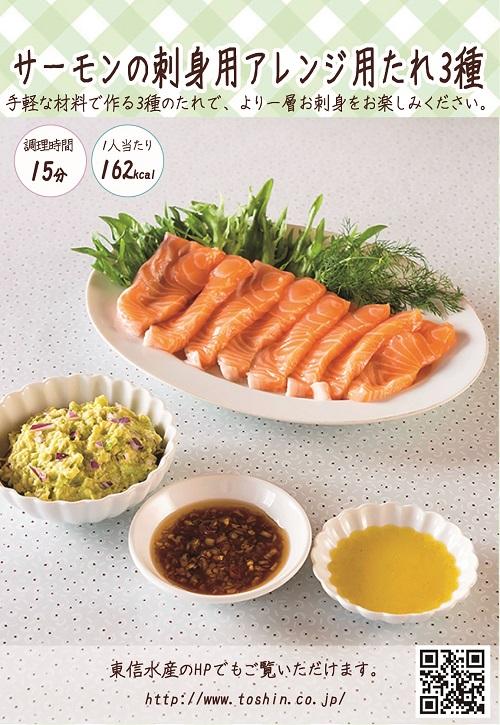 ★249_サーモンの刺身用アレンジたれ3種 - コピー