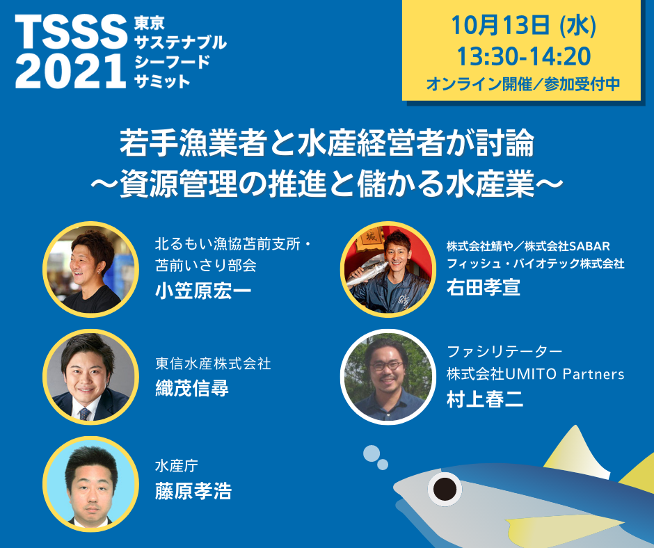 6-1 若手漁業者と水産経営者が討論